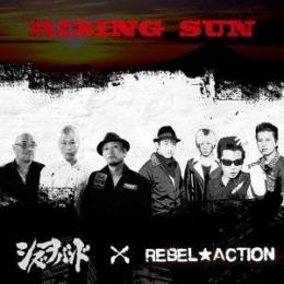 シズヲバンド×REBEL☆ACTION - 	RISING SUN